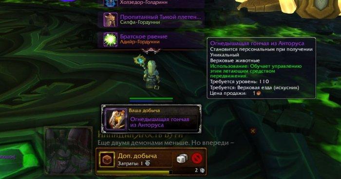 Fire-Hound-Antorus-2