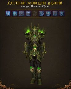 Death-Knight-LFR-Set-Antorus