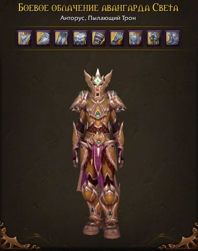 Paladin-LFR-set-Antorus  sc 1 st  Gnomecore - WordPress.com & Trivia: World Quests and Antorus Plate Armor Sets | Gnomecore