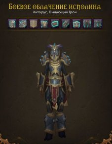 Warrior-LFR-Set-Antorus