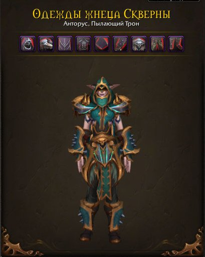 Demon-Hunter-LFR-set-Antorus