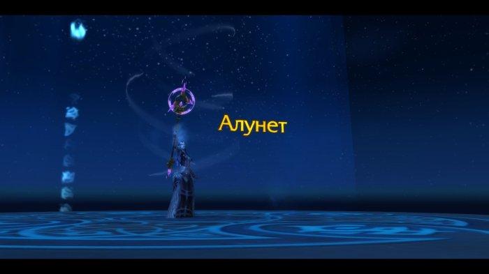 Myde-Aluneth