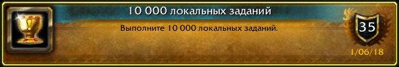 10000-world-quests-achievement