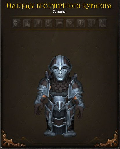 Uldir-Armor-Cloth