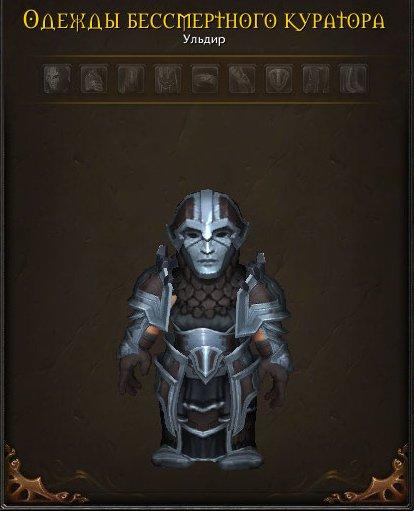 Uldir-Armor-Cloth